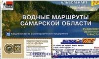 Водные маршруты Самарской области. Альбом карт